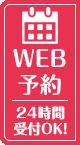 アイフォン修理WEB予約