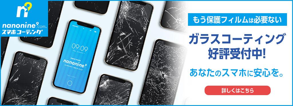アイフォン修理のアイプラス メインイメージ4