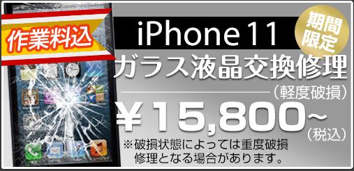 iphone11 ガラス修理