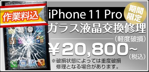 iphone11pro ガラス修理