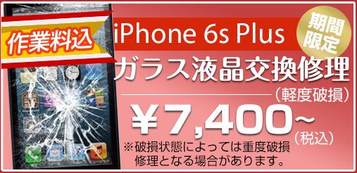 iphone6splus ガラス修理