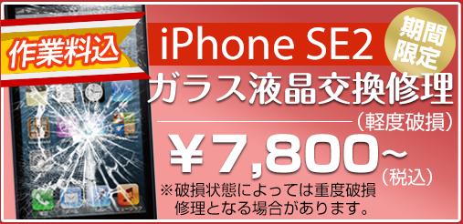 iphonese2 ガラス修理
