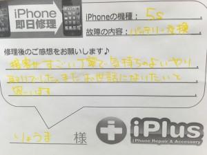 バッテリー交換 アイフォン