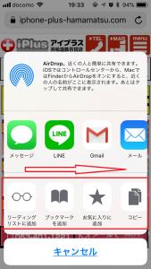 アイフォン PDF保存