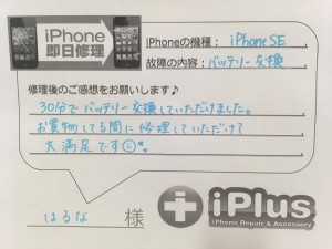 iPhone SE バッテリー交換