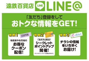遠鉄LINE@